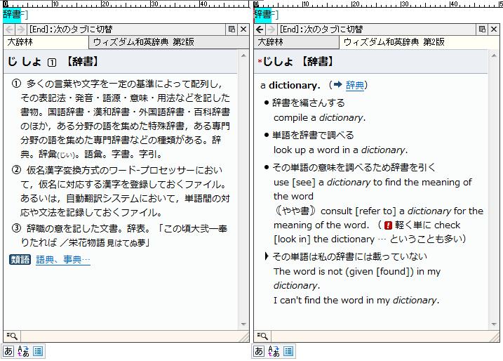 オンライン辞書