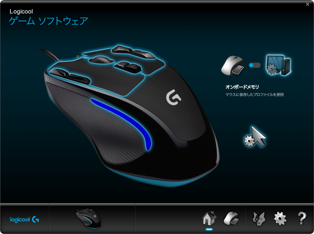 Logicool ゲームソフトウェア
