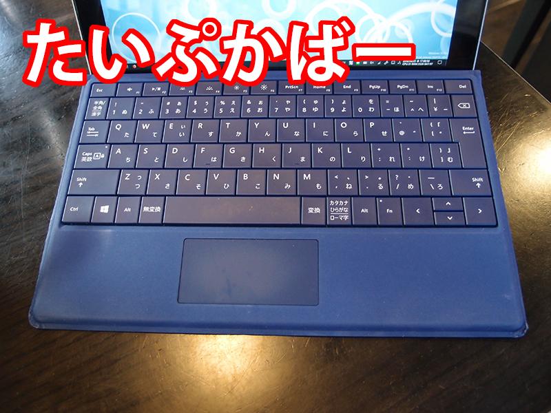 Surface 3のタイプカバー